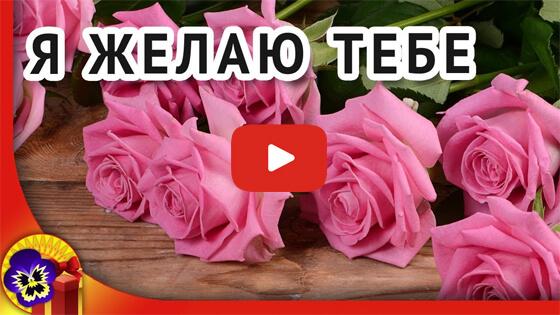 Наилучшие пожелания в день рождения видео