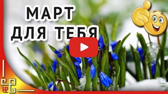 День рождения март видео