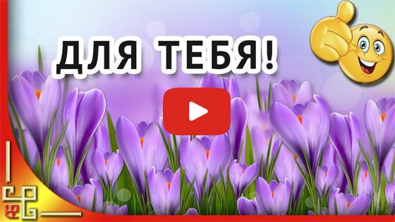 Поздравляю от души видео