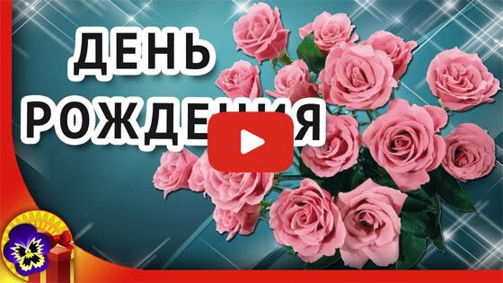 Музыкальная открытка с днем рождения видео