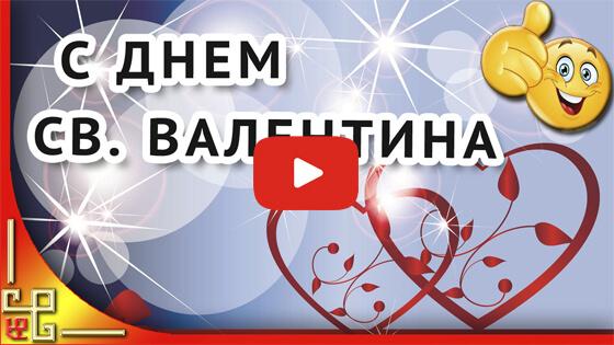 День Валентина видео