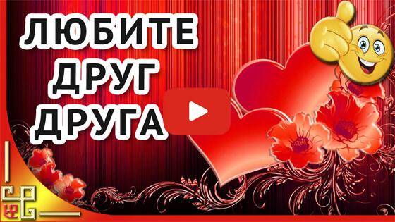 любите друг друга видео