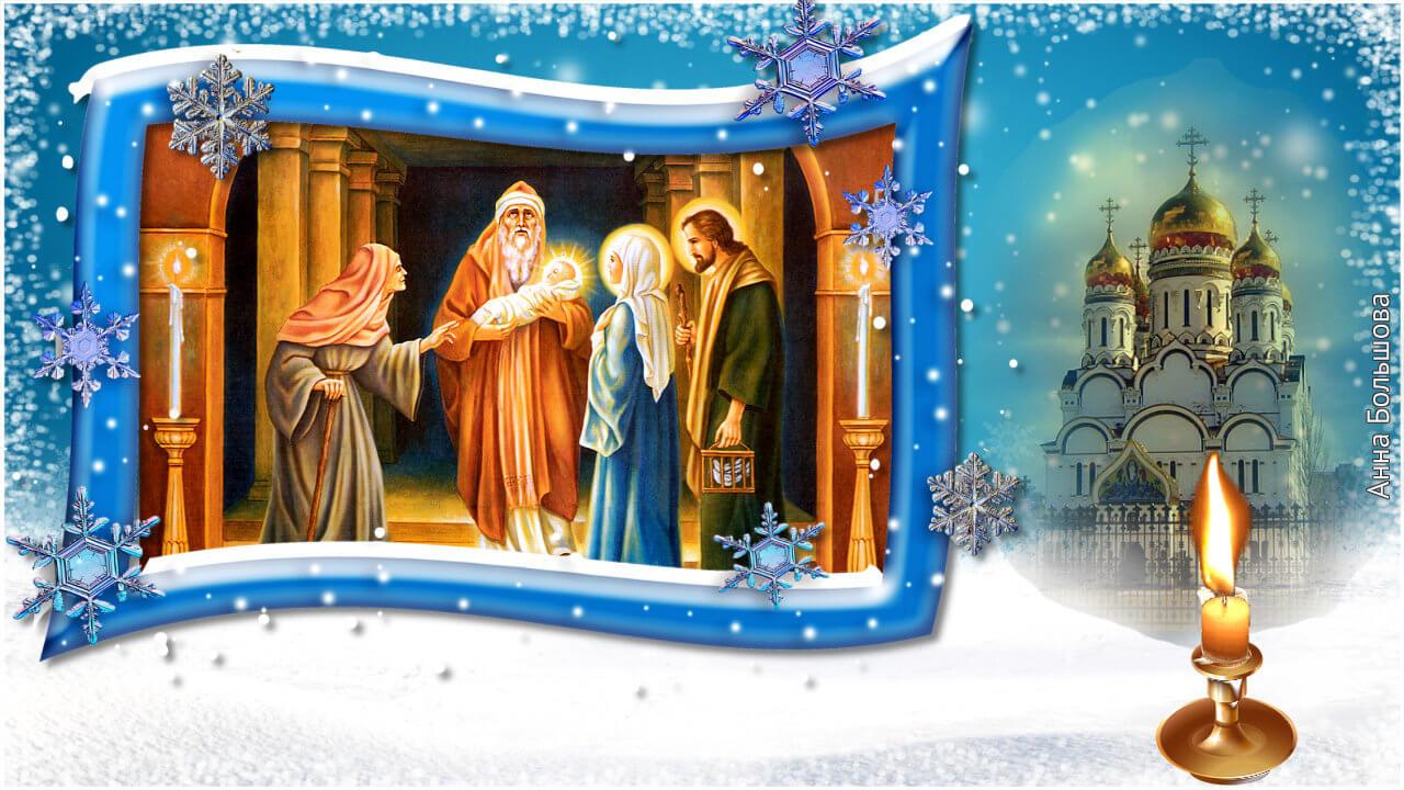С праздником Сретение Господне!