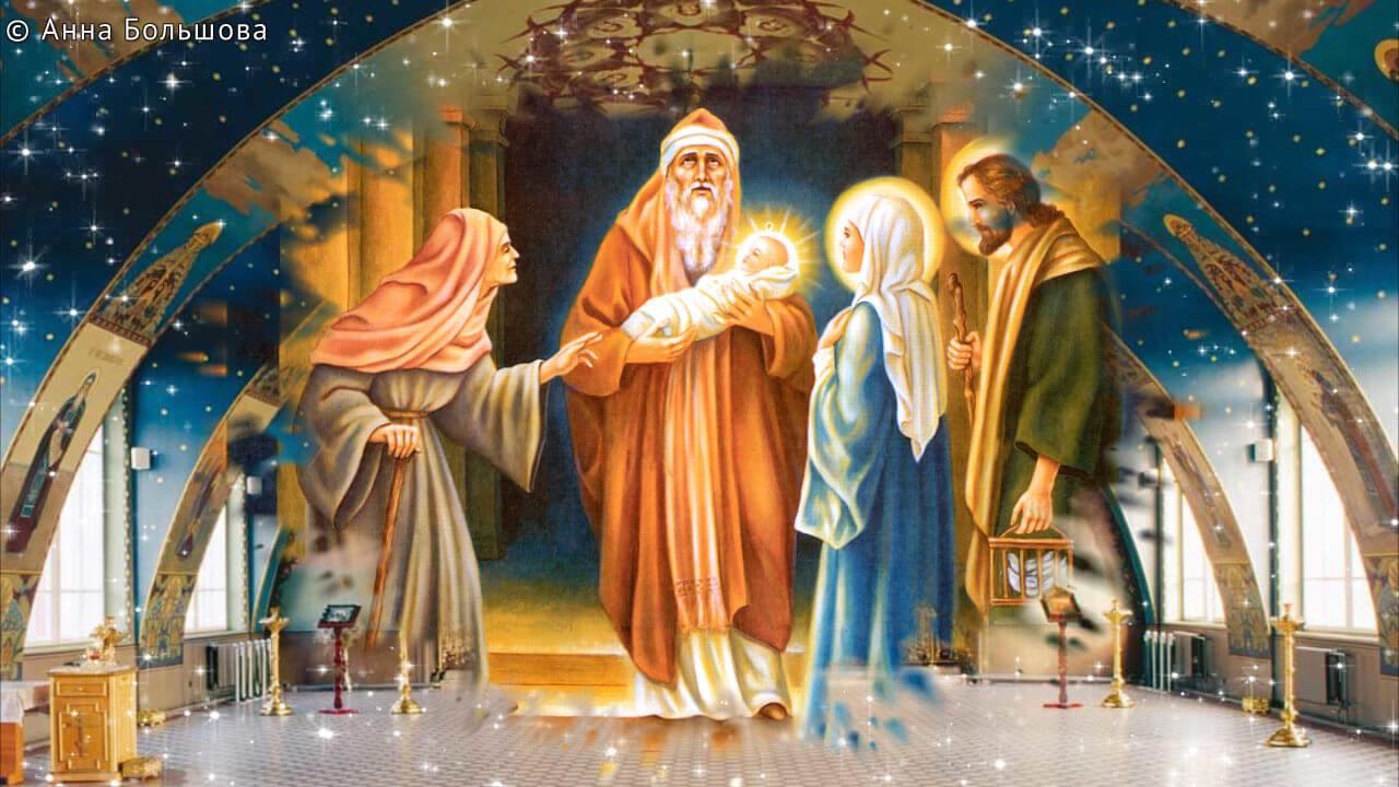Сретение Господне. История праздника