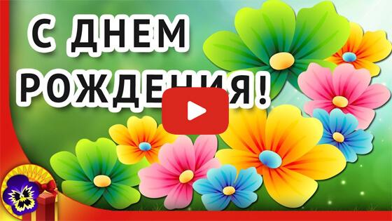 Разноцветное поздравление подруге видео