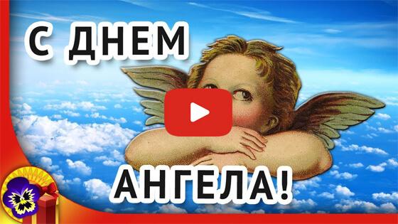 с днем ангела видео