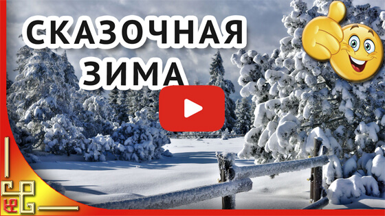 сказочная зима видео