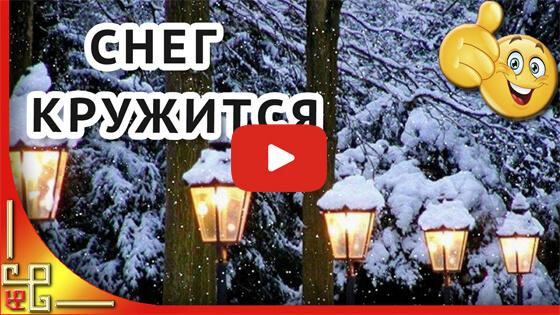 снег кружится видео