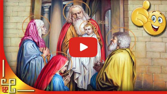 Со Сретением Господним видео