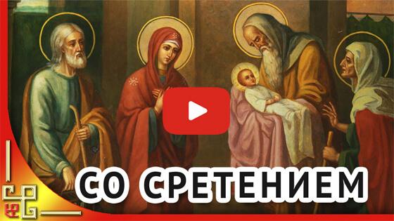 Сретение Господне видео