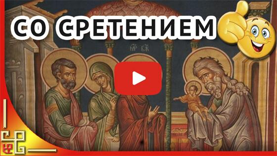 С праздником Сретение Господне видео