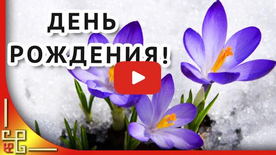 с днем рождения в марте видео