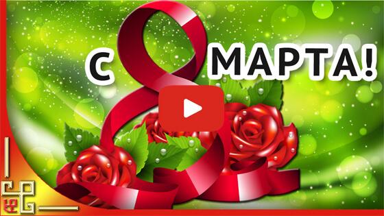 Праздник 8 марта видео