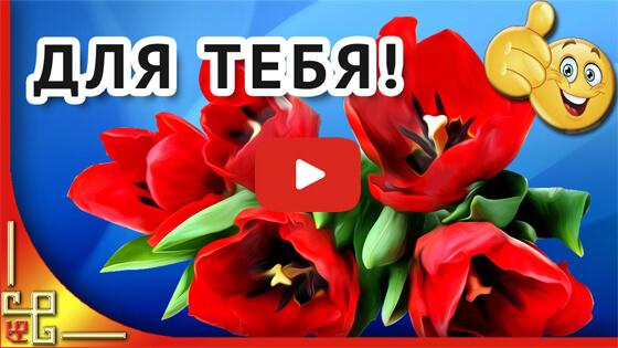 Все цветы для тебя! видео