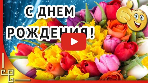 С днем рождения в апреле видео