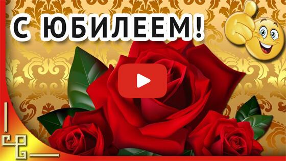 Поздравление женщине с юбилеем видео
