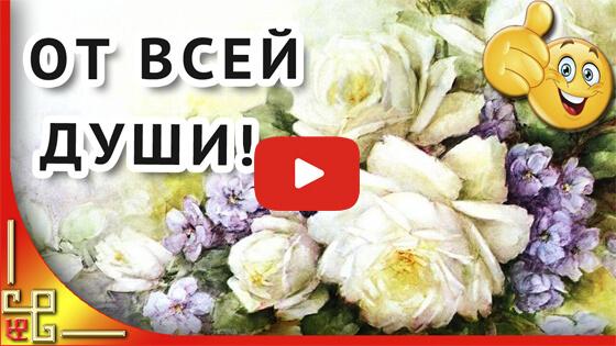 Подруге на 8 марта видео