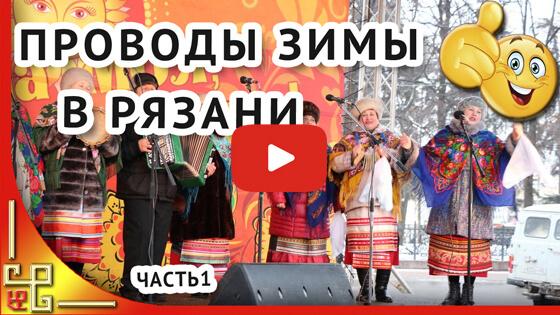 Проводы зимы ч1 видео