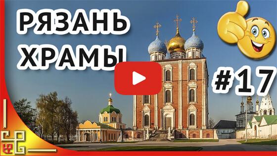 Храмы Рязани видео