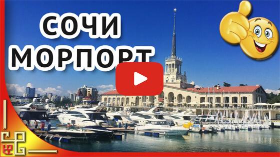 Морской вокзал в Сочи видео