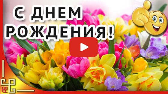 День рождения апрель видео