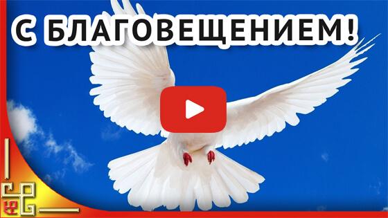 С Благовещением Пресвятой Богородицы видео