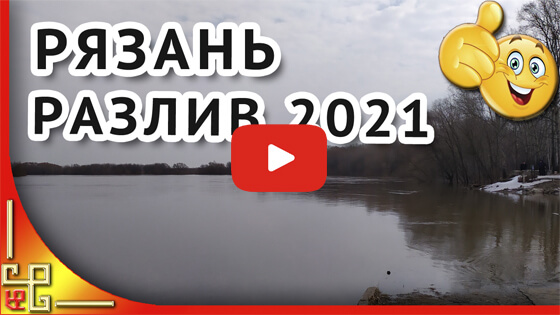 Разлив на Оке 2021 видео
