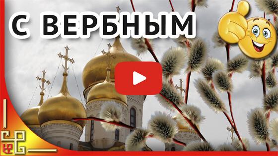 С праздником Вербное воскресенье! видео