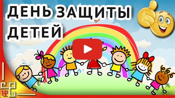 С днем защиты детей dbltj
