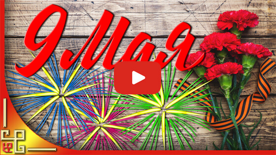 С праздником 9 мая! видео