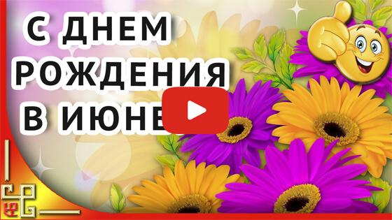 Поздравление имениннику июня видео