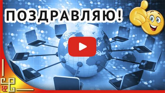 Интернет с днем рождения видео