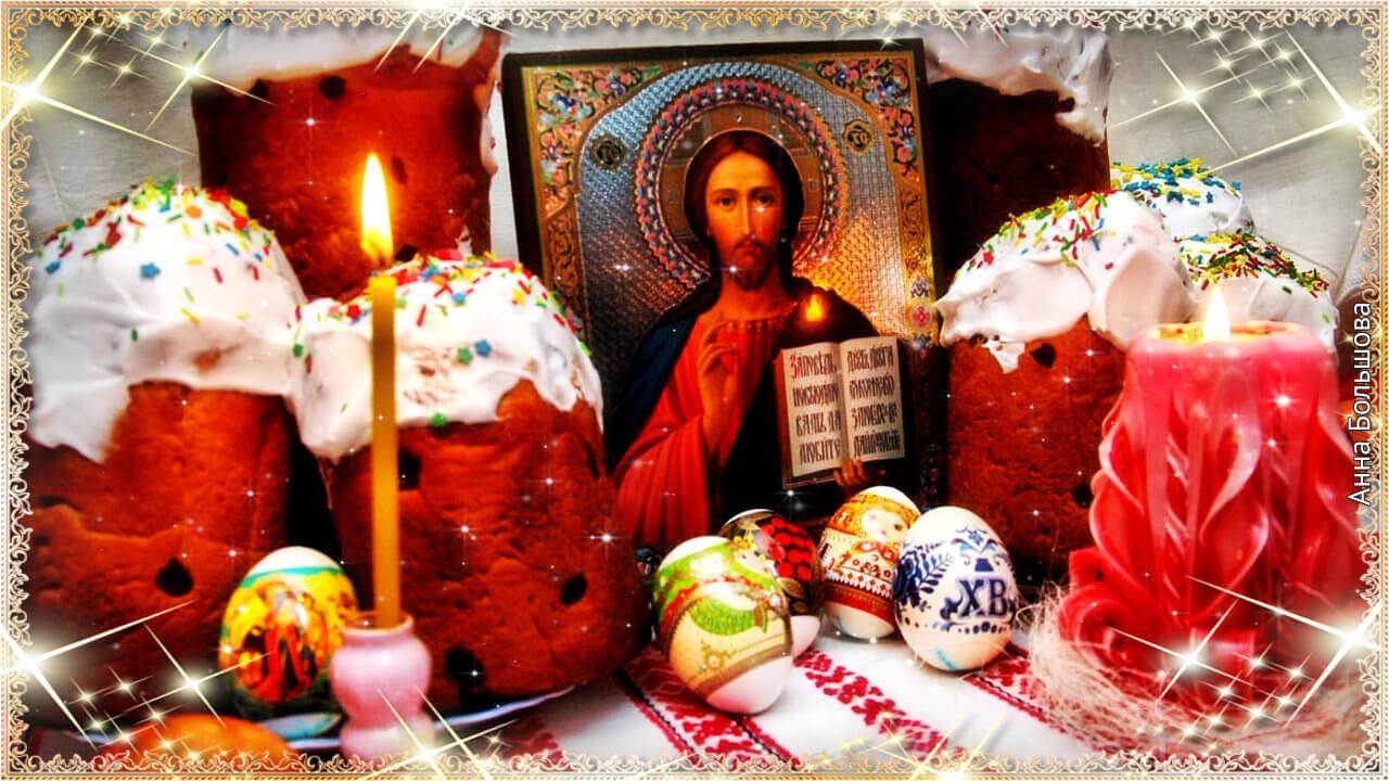 Светлое Христово воскресенье