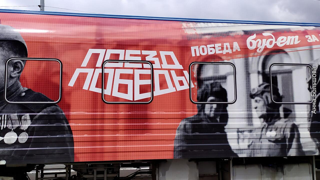 Поезд Победы в Рязани