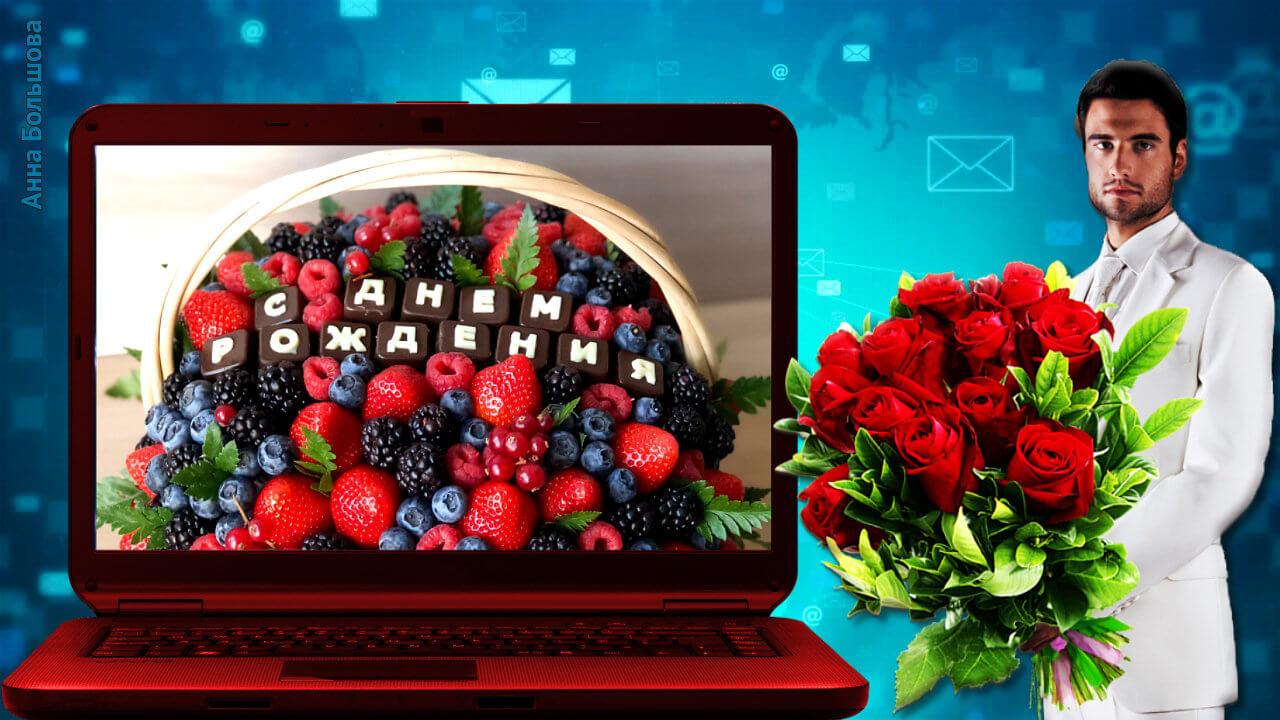 Интернет с днем рождения!