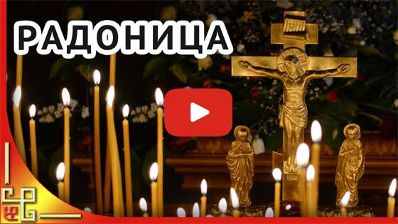 Радоница церковный праздник видео