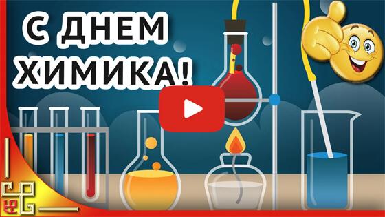 С праздником химики видео
