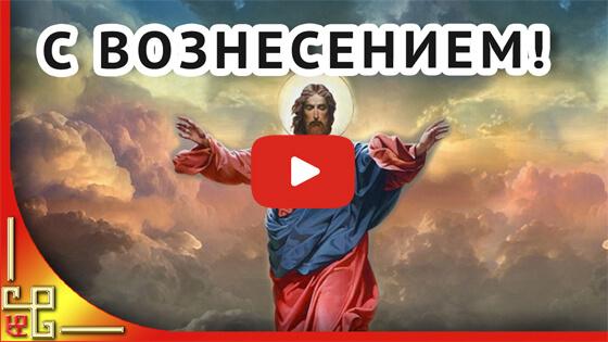 С праздником Вознесение видео