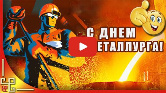 День металлурга видео