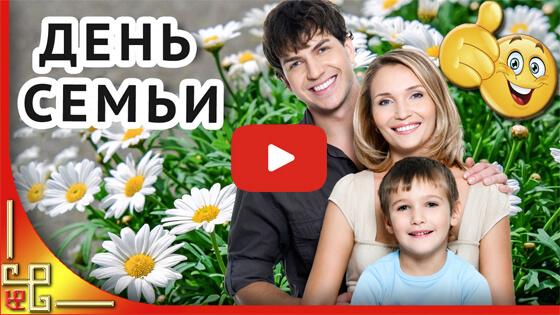 С днем семьи видео