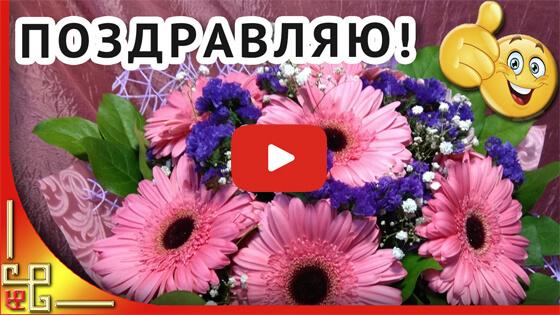 Музыкальное поздравление с днем рождения в августе видео