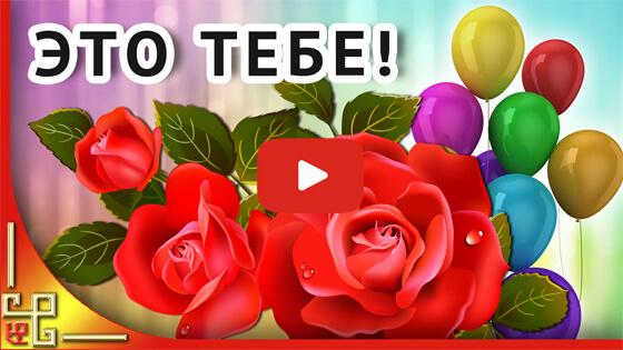 Красивой женщине поздравление с днем рождения видео