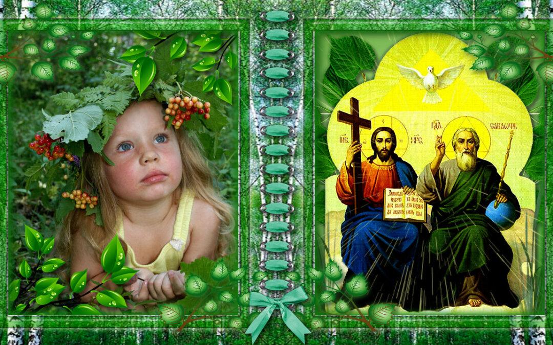 С Троицей-Пятидесятницей