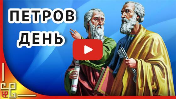 Петров день. История праздника Видео