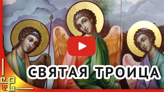 С Троицей-Пятидесятницей видео