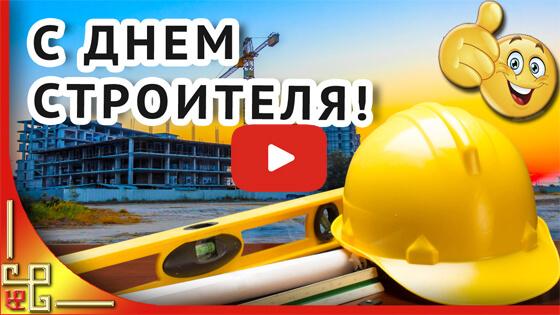 Поздравление с днем строителя видео