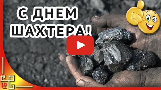 Поздравление шахтерам с праздником видео