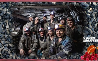 Поздравление шахтерам с праздником