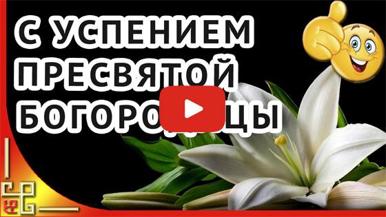 поздравление с успением видео