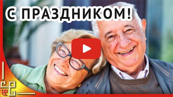 С праздником видео